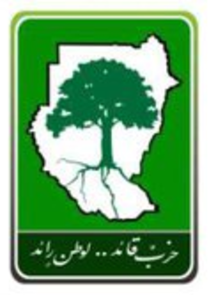 National Congress (Sudan) - NCP logo used in the 2010 Sudan elections, dropped after the 2011 South Sudan independence.