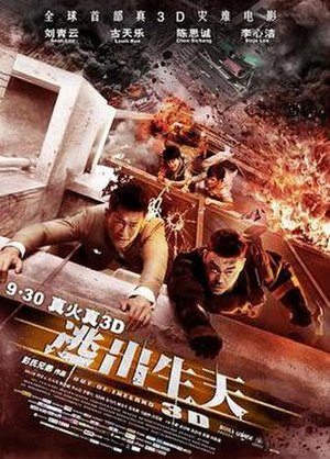 Out of Inferno - China poster