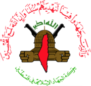 The emblem of the Palestinian Islamic Jihad shows a map of the land they claim as the State of Palestine (the territory of the Mandate of Palestine situated west of the Jordan river), superimposed on the images of the Dome of the Rock, two fists and two rifles.