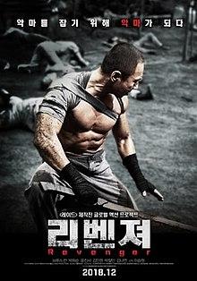 revenger film wikipedia