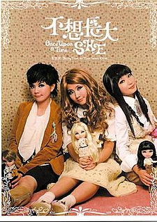 <i>Once Upon a Time</i> (S.H.E album) 2005 studio album 不想長大 by S.H.E