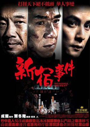 Shinjuku Incident - Hong Kong film poster