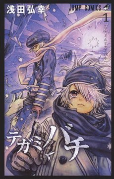 TegamiBachi vol01 Cover.jpg