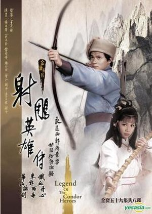 The Legend of the Condor Heroes (1983 TV series) - DVD cover