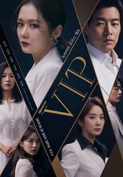 Vip South Korean Tv Series Wikipedia