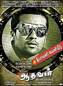 Aadhavan movie.jpg