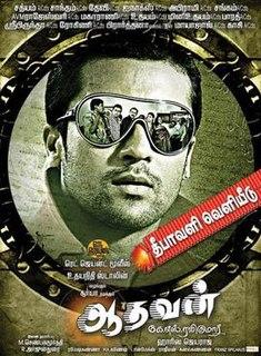 <i>Aadhavan</i> 2009 film by K. S. Ravikumar