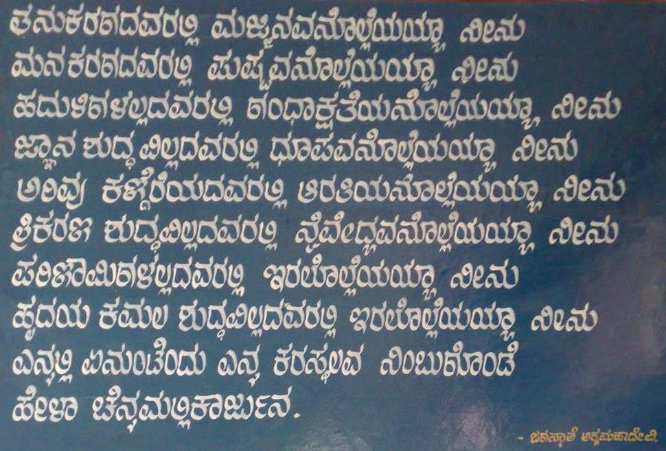 Akkamahadevi Vachana2