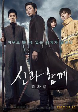 Along with the Gods: The Two Worlds - Theatrical release poster