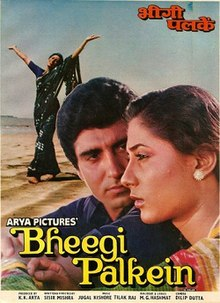 Bheegi Palkein (1982) SL YT - Raj Babbar, Smita Patil, Dina Pathak, Sulabha Deshpandi, Suresh Chagtwal, Laxmi Chhaya, Jagdeep, Asit Sen, Leela Mishra