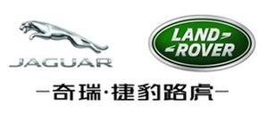Chery Jaguar Land Rover - Image: CHERY JAGUAR LANDROVER (2)