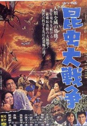 Genocide (1968 film) - Japanese film poster