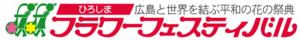 Hiroshima Flower Festival - Image: Hiroshima Flower Festival logo undated