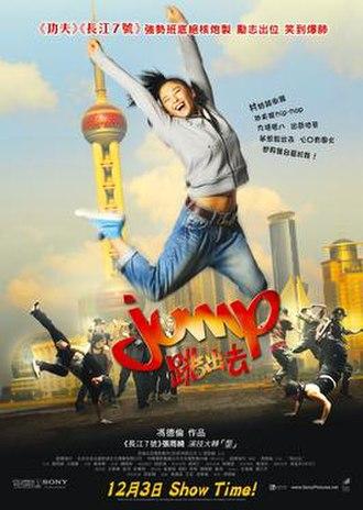 Jump (2009 film) - Film poster