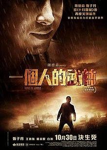 Kung Fu Jungle (2014) (In Hindi) DM - Donnie Yen, Wang Baoqiang, Charlie Yeung and Michelle Bai