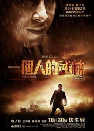Kung Fu Jungle - Film poster