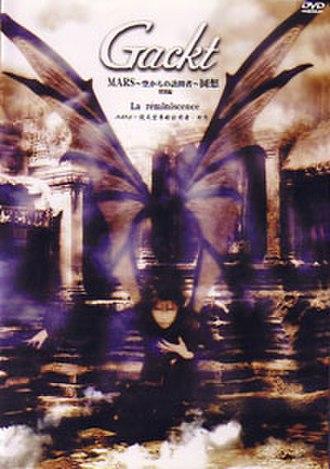 Mars (Gackt album) - Image: Mars sorakara
