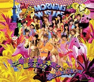 Kono Chikyū no Heiwa o Honki de Negatterun Da yo! / Kare to Issho ni Omise ga Shitai! - Image: Morning Musume 47th single Regular Edition (EPCE 5806) cover
