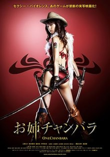 Onechanbara movie