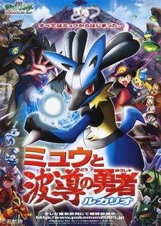 <i>Pokémon: Lucario and the Mystery of Mew</i> 2005 film by Kunihiko Yuyama