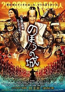 2012 Japanese historical-drama film directed by Shinji Higuchi