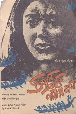 Cinema of Bangladesh - A River Called Titas (1973)