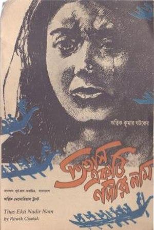 Cinema of Bangladesh - A River Called Titas (1973)