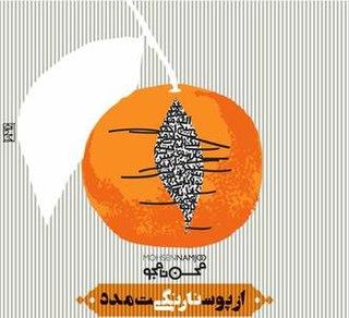 <i>Trust the Tangerine Peel</i> 2014 studio album by Mohsen Namjoo