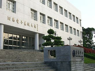 National Chiao Tung University - Image: Yes NCTU computer science 2