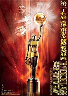 27th Hong Kong Film Awards Poster.jpg