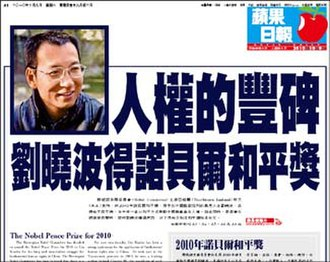 Apple Daily - Image: Apple daily front page