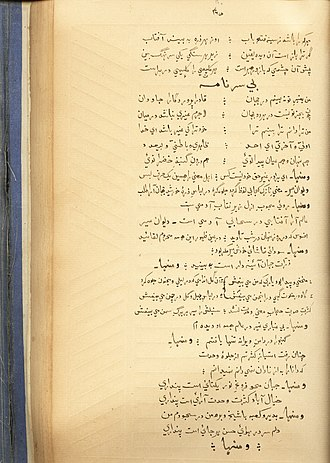 Qadir Bux Bedil - A rare manuscript of Besarnama The without-head-book by Bedil, a long Mathnavi attributed to Shah Inayat Shaheed reciting during his head's journey to Delhi from Thatta.
