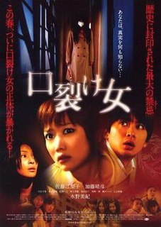 <i>Carved: The Slit-Mouthed Woman</i> 2007 film by Kōji Shiraishi