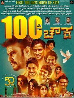 Chowka - Theatrical Poster