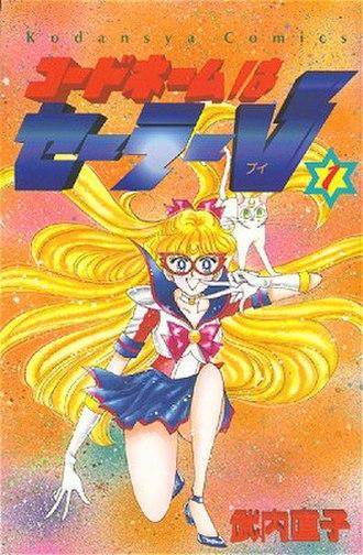 Codename: Sailor V - Image: Code Name Sailor V vol 1 Cover