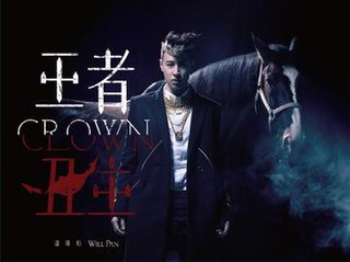 <i>Crown & Clown</i> 2014 studio album 王者丑生 by Will Pan