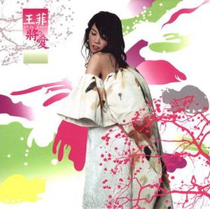 To Love (Faye Wong album) - Image: Faye Wong To Love