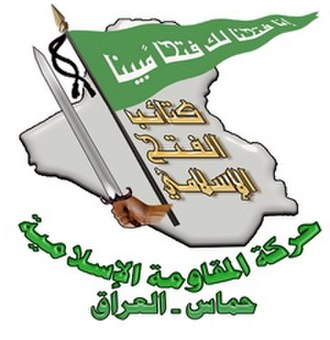 First Battle of Tikrit - Image: Hamas iraq logo