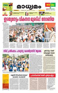 <i>Madhyamam Daily</i>