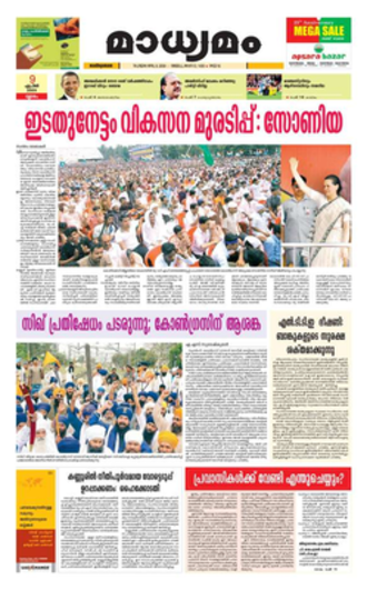 Madhyamam Daily - Image: Madhyamam Newspaper