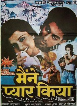 Maine Pyar Kiya - Promotional Poster