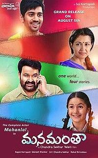 <i>Manamantha</i> 2016 film by Chandra Sekhar Yeleti