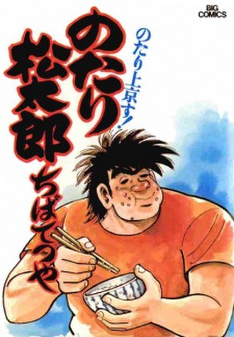 Notari Matsutarō - The cover of the first volume of Notari Matsutarō