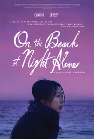 On the Beach at Night Alone - Theatrical film poster