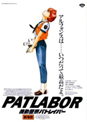 Patlabor: The Movie - Original theatrical poster