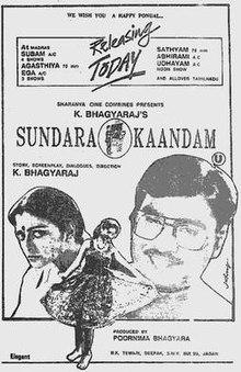 Sundara Kandam English Pdf