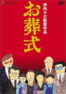 The Funeral DVD cover.jpg