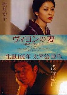 <i>Villons Wife</i> (film) 2009 Japanese film