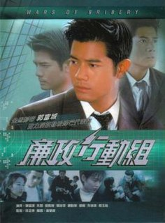 <i>Wars of Bribery</i> 1996 hong kong television series.