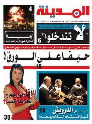 Al-Madina (Israeli newspaper) - Image: Almadina